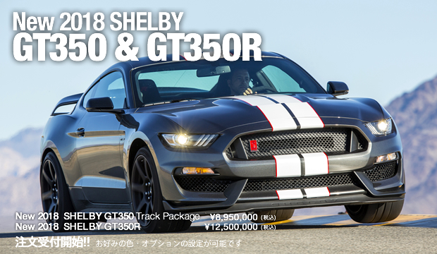 New 2018 SHELBY GT350 & GT350R