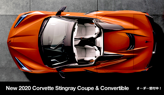 New 2020 Corvette Stingray Coupe & Convertible